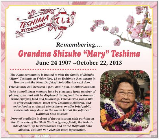 TeshimaMemorial20131115